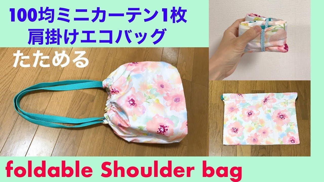 100均ミニカーテン1枚で エコバッグの作り方 肩掛けバッグ レジ袋の代わり たためるショッピングバッグ foldable Shoulder eco bag