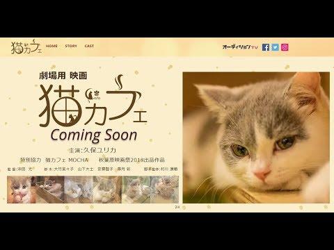 貓之Café (Cat Café)電影預告