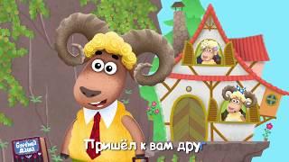 Download Бурёнка Даша. Дом милый дом | Песни для детей Mp3 and Videos