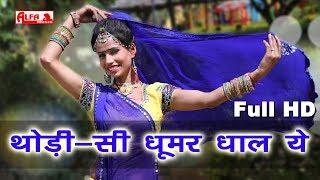 थोड़ी सी घूमर घाल ये || Rajasthani DJ Song || Rekha Meena || Alfa Music & Films