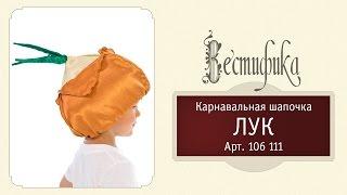 карнавальная шапочка Лук для детей от российского производителя Вестифика