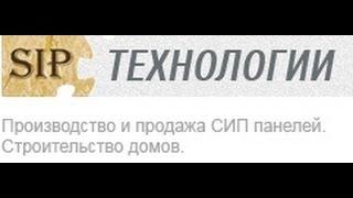 видео Строительство домов из СИП-панелей во Владимире и области