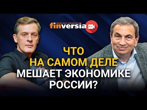 Что на самом деле мешает экономике России? Ян Арт и Яков Миркин