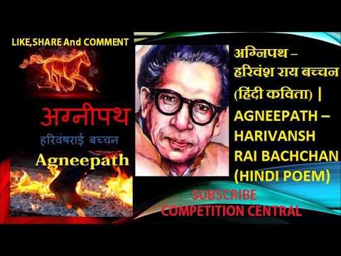 बुरे वक्त में यह देखे Best Motivational Video AGNEEPATH- HARIVANSH RAI In Amitabh Bachchan Voice
