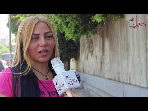 مصريات| ايه اللي يرضي الست المصرية؟
