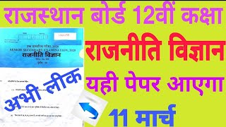 Rajasthan board Class 12th Political Science final leak paper 11 March 2020