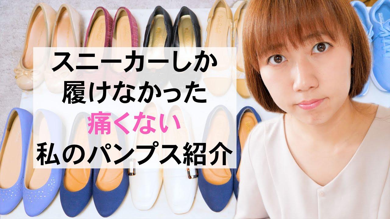 1足2000円で幅広足コンプレックスを克服するパンプスたちを紹介します。【購入品紹介】