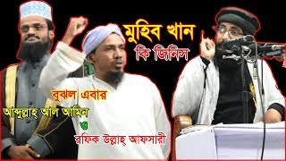 Download Video মুহিব খানের গান শুনে দাঁড়িয়ে গেলেন রফিকুল্লাহ আফসারী ও আব্দুল্লাহ আল আমিন II Muhib Khan Song MP3 3GP MP4