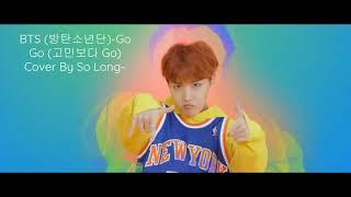 (Ukulele Cover) BTS (방탄소년단)-Go Go (고민보다 Go) By So Long~
