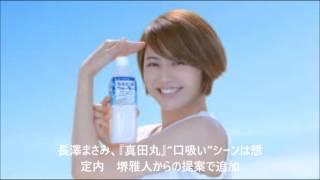 NHKの大河ドラマ『真田丸』に出演している女優の長澤まさみが、16日に同...