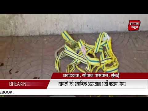 बांम्बु कंन्स्ट्रकशन गिरने से 6 से 7 मजदूर हो गय घायल || AAPKA NEWS