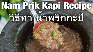 Thai Nam Prik Kapi Recipe (น้ำพริกกะปิ) - Shrimp Paste Chili Sauce!