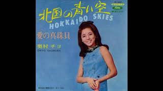 奥村チヨ - 北国の青い空