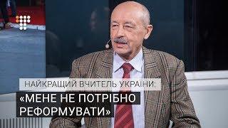 Найкращий вчитель України про власний підхід до викладання