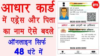 How to Update Address in Aadhar Card Online 2020 - Update Father Name in Aadhar card | Hindi Guide