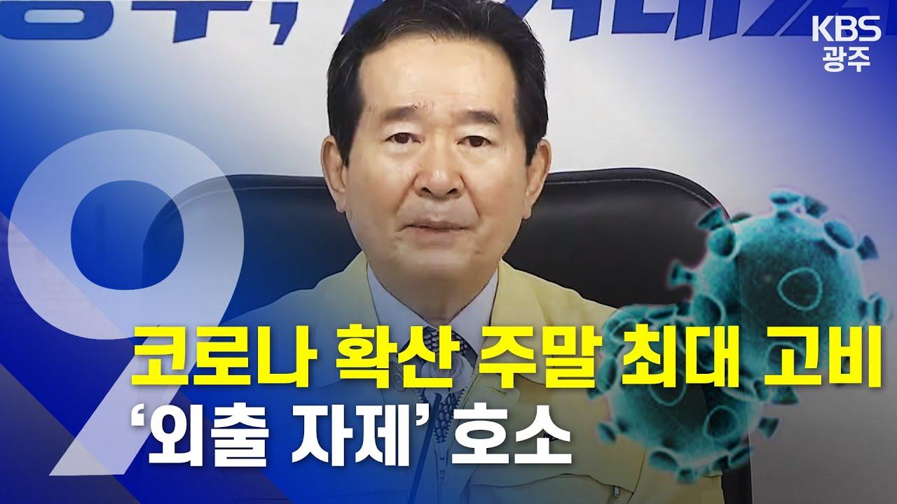 [2020.07.03 (금) KBS광주 9시 뉴스]