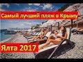 И этот самый лучший? Массандровский пляж самый лучший.Ялта 2017.Крым 2017.Отдых глазами туриста.
