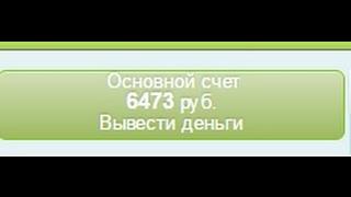Как можно зарабатывать 1000 рублей в день Железно!