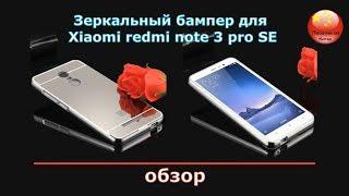 TemWer - Бампер для Xiaomi redmi note 3 pro SE, обзор