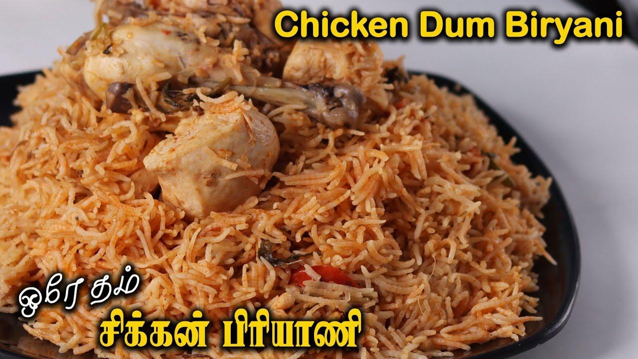1Kg Chicken Dum Biryani | ஒரே தம் சிக்கன் பிரியாணி | Chicken Biryani in Tamil | Jabbar Bhai