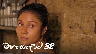 Mahapolowa | Episode 32 - (2021-04-10) | ITN