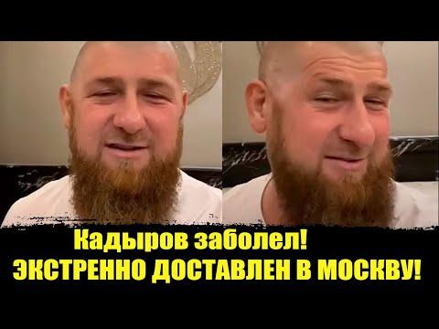 МОЛНИЯ! Кадыров в больнице! КАДЫРОВ ДОСТАВЛЕН В МОСКВУ! Кадыров заболел! Кадыров болен