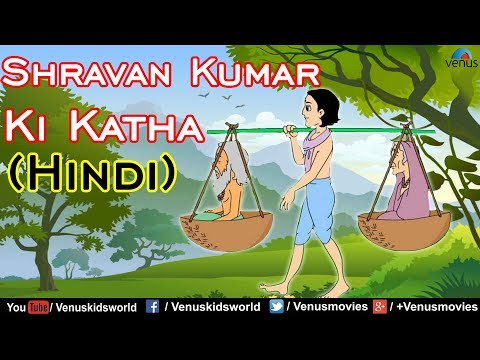 Shravan Kumar Ki Katha (Hindi)