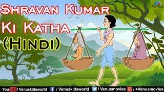 Shravan Kumar Ki Katha (Hindi)