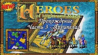 Прохождение Герои Меча и Магии 1. #3 - Архипелаг