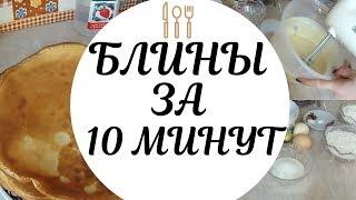 Вкусные, Быстрые блины всего  10 минут и готово
