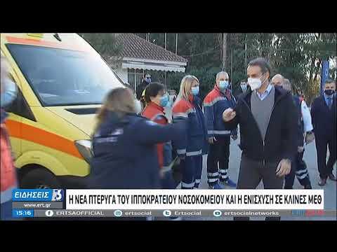 Θεσσαλονίκη | Τα νοσοκομεία Παπαγεωργίου & Ιπποκράτειο επισκέφθηκε ο Κ. Μητσοτάκης | 28/11/20 | ΕΡΤ