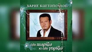 Χάρης Κωστόπουλος - Όλο Χωρίζω Κι Όλο Γυρίζω  814357d1c2d