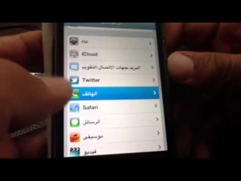 تفعيل خدمة موجود على الآيفون من Stc Youtube