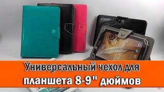 """ОБЗОР: Универсальный Чехол для Планшета 8-9"""" дюймов"""