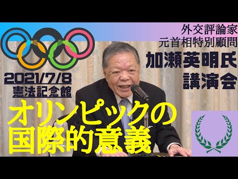 【加瀬英明氏講演会】テーマは「オリンピックの国際的意義」!なぜ東京オリンピックは開催しなければならないか?