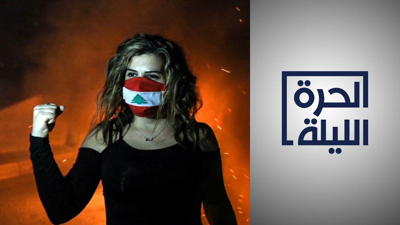 توسع دائرة الاحتجاجات الشعبية في لبنان.. في ظل غياب للحلول  - 02:57-2021 / 3 / 4