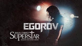 EGOROV (Евгений Егоров) - Heaven on Their Minds (Ария Иуды из рок-оперы Jesus Christ Superstar )