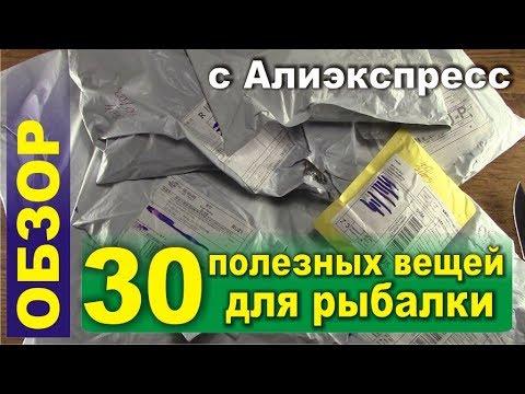 30 ПОЛЕЗНЫХ ВЕЩЕЙ ДЛЯ РЫБАЛКИ С ALIEXPRESS!