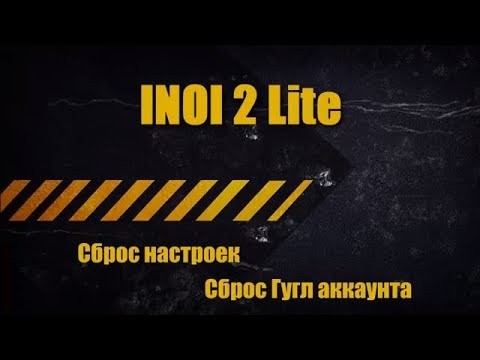 Inoi 2 Lite сброс - Hard Reset.  Inoi 2 Lite сброс гугл аккаунта - Frp Unlock