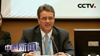 [中国新闻] 世贸总干事:贸易战没有赢家 | CCTV中文国际
