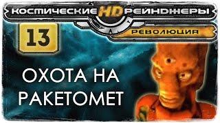 Космические Рейнджеры HD: Революция #13
