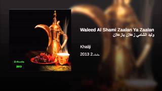 Waleed Al Shami Zaalan Ya Zaalan وليد الشامي زعلان يازعلان