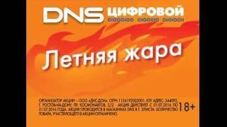 DNS - Элиста: Летняя жара не страшна! Сплит-системы в кредит на выгодных условиях!(Рекламная компания «LED-Экран» Наш сайт на Blizko.ru: http://led-ekran.blizko.ru/ Наша группа в Контакте: http://vk.com/led_ekran_08 Группа..., 2016-07-05T09:58:47.000Z)