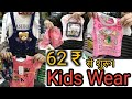 Boys & Girls Kidswear Wholesale || Baba Suit wholesale || Baby Girls Cloths Wholesale