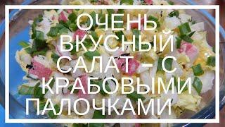 Салат с пекинской капустой,крабовыми палочками и кукурузой. Простой легкий и быстрый салат Рецепт