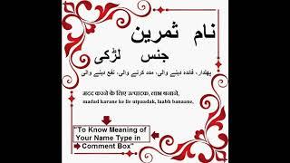 Samreen Name Meaning in Urdu - Islamic baby names