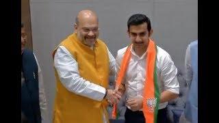BJP में शामिल होने के बाद Amit Shah से मिले Gautam Gambhir
