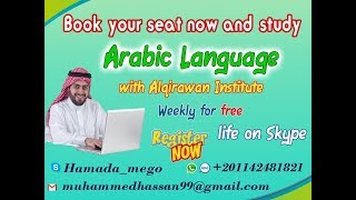 ALL the Basics Learn Arabic in 30 Minutes