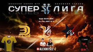 Суперлига StarCraft II - Осенняя серия - 3D!Clan vs Starcom