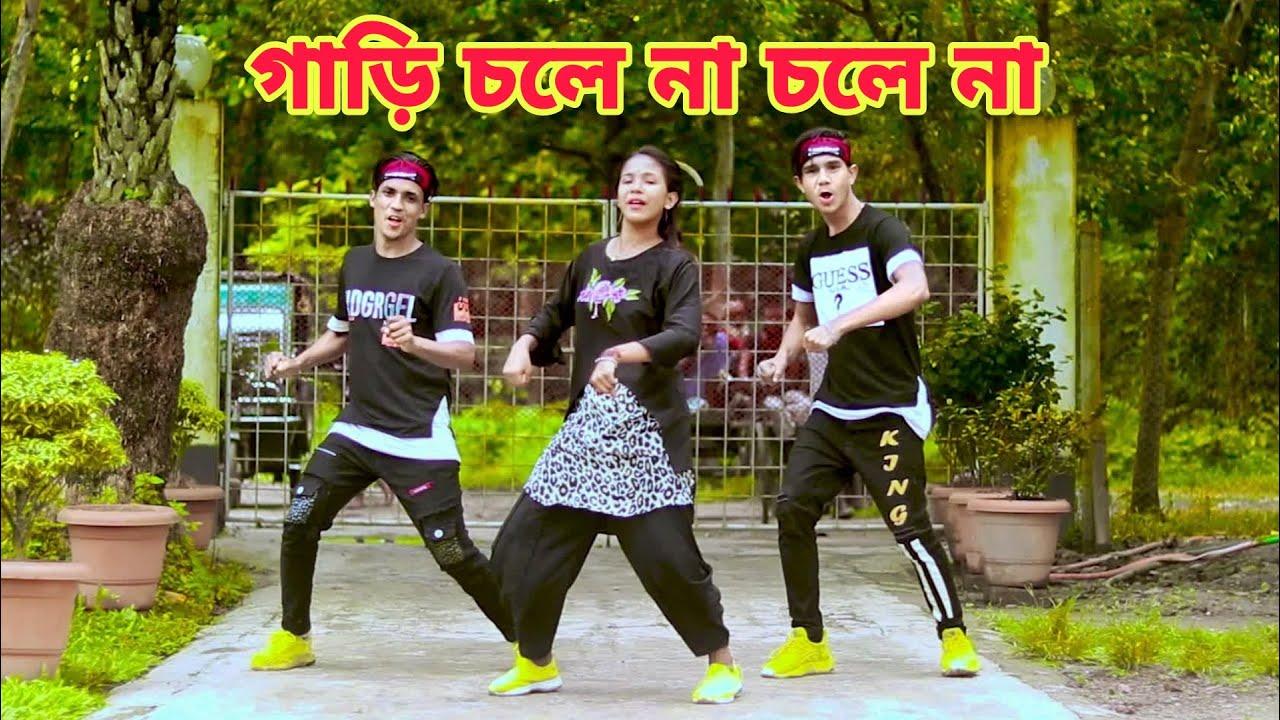 গাড়ি চলে না চলে না রে | Gari Chele Na | Dh Kobir Khan | Bangla New Dance | Liya Moni | Bangla Dance